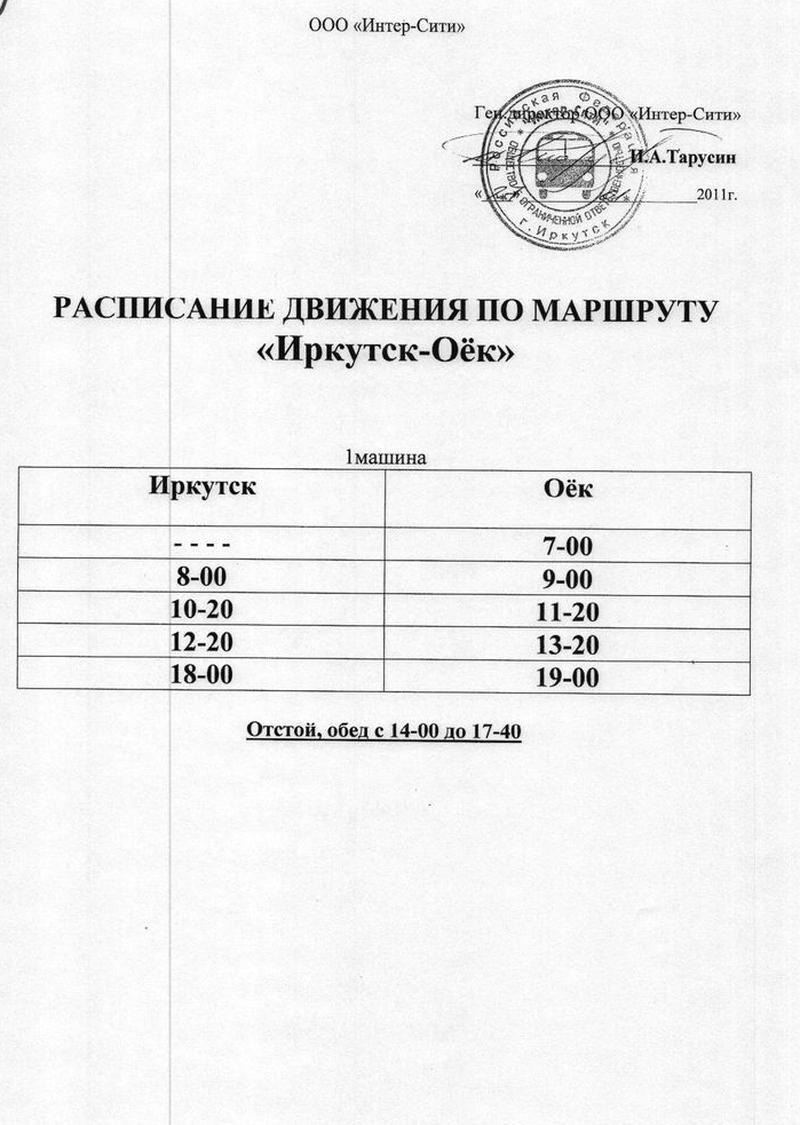 расписание автобусов 67 иркутск (или неизвестные)
