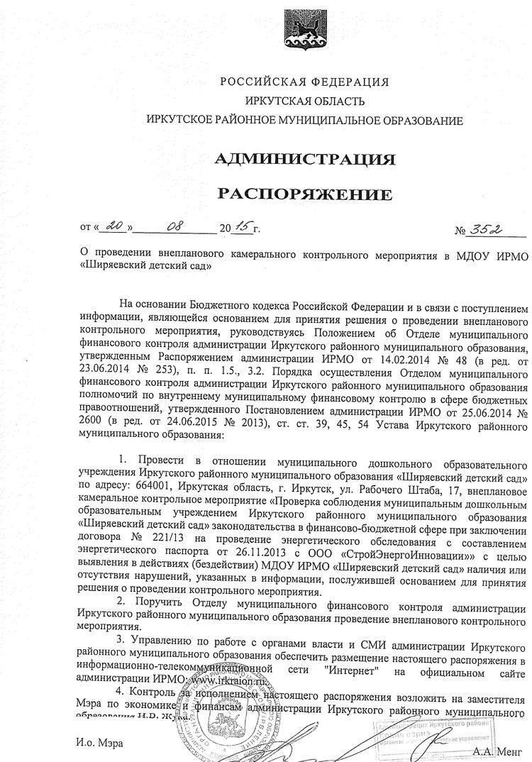 приватизация дома на дачном участке в иркутске схема